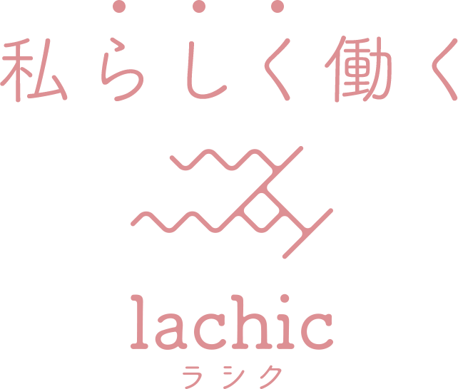 私らしく働く ラシク(lachic)