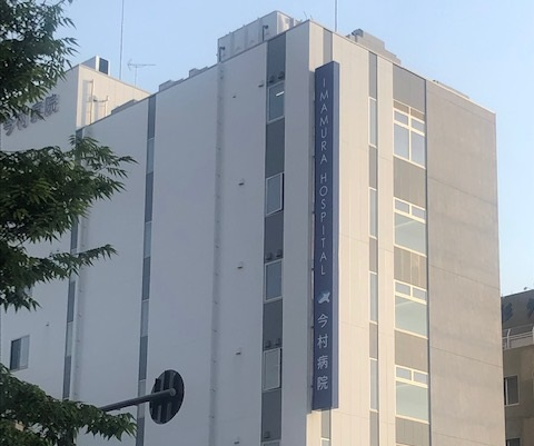 医療法人 芝蘭会 今村病院 画像