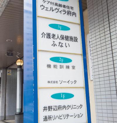 医療法人 畏敬会 井野辺府内クリニック 画像