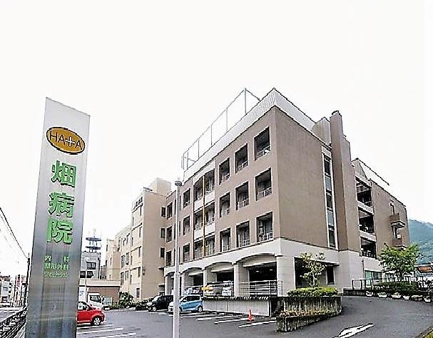 医療法人社団 仁泉会 畑病院