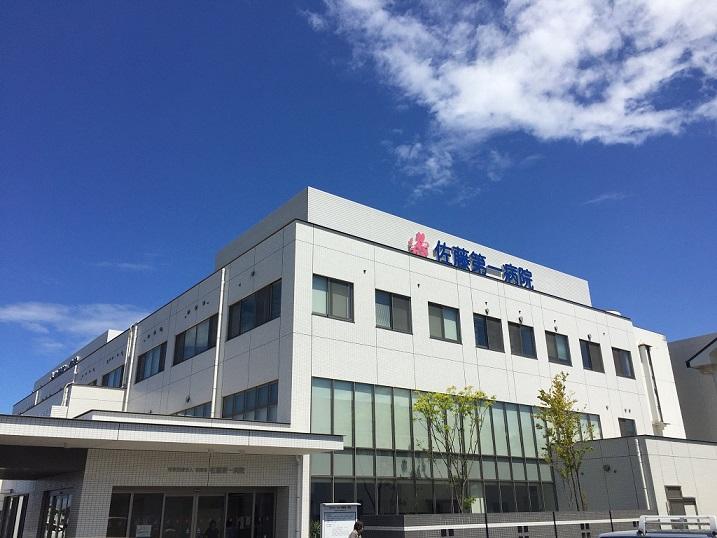 医療法人 明徳会 佐藤第一病院