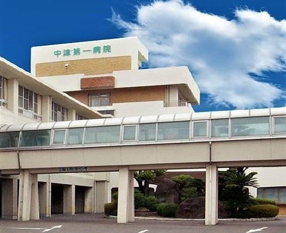 医療法人 中津第一病院