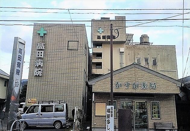 医療法人 玖寿会 高田病院