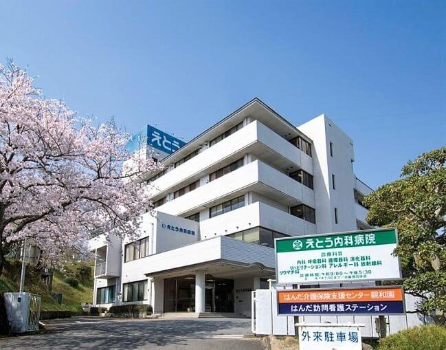 医療法人社団 親和会 衛藤病院 画像